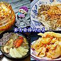 網購/宅配【鄭秀蘭韓式泡菜】有媽媽味的韓式泡菜/煮火鍋/拌麵/輕鬆煮即可上桌
