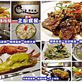 新竹城隍廟美食--(美食)吃透透