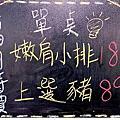 新莊火鍋『八方悅日式涮涮鍋-鴻金寶店』八方悅鍋物
