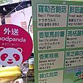 捷運松山站『饒河街夜市美食』金林三兄弟臭豆腐、蚵仔煎/撒旦牛滷味/水果兔窯烤披薩