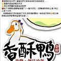 沙鹿美食『余府香酥鴨、油飯』古早味外燴辦桌料理可以單買與代切,食尚玩家推薦