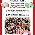 桃園火鍋『小蒙牛頂級麻辣養生鍋-中壢店』吃到飽