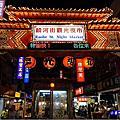 捷運松山站美食『清水茶香-饒河店』好喝手搖飲店