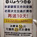 桃園/八德美食『兩津芙蓉蛋塔專門店』蛋塔/波羅/楓糖可頌