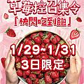 桃園/草莓季『赤富士無煙燒肉鍋物吃到飽』季節限定草莓