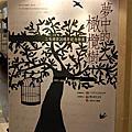 2011三毛紀念特展