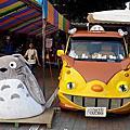 台南,飛燕新村、安平龍貓公車