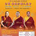 2014第三屆 台灣 菩提祈願大法會