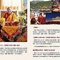 2015神變月 - 蓮師三寶總集息增懷誅大法會