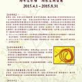 2015 - 妙吉祥文殊菩薩供燈祈福壇城