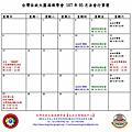 201805法會行事曆