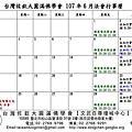 107年6月法會行事曆