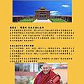 2019-達吉寺 三學講修院