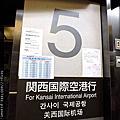 2013.07~08關西京阪神奈自由行