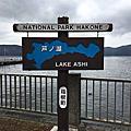 日本箱根蘆之湖