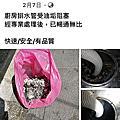 排水管受油垢阻塞