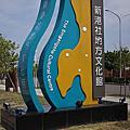 1010929第一次外拍(作業)-新港社地方文化館
