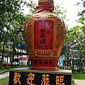 南投旅遊埔里酒廠