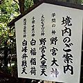 2016-06-02 嵐山(廣川鰻魚飯……沒吃到)-野宮神社-竹林之道-嵐山小火車-錦市場-四條河原町