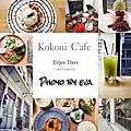 ~♥Kokoni cafe--台南~♥~