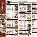 ~♥香港角茶餐廳♥~
