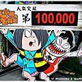1010219華山來看鬼太郎