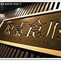 1010819游老爹綜合慶祝IN原素食府