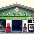 20130428 屏東糖廠