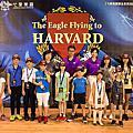 2017哈佛哥哥座談會