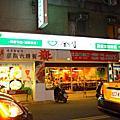 金華街全國素食