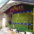 台北市士林區  喝采蔬食  素食簡餐