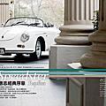 一手車訊專訪 Porsche 356 Speedster經典古董車