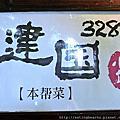 建國小館328 本幫菜