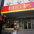 哈爾濱東方餃子館