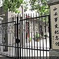 西安事變博物館--張學良故居