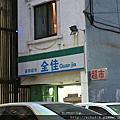 上海AZUL Tapas lounge