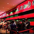 小凱悅+電通南山大樓+一蘭拉麵