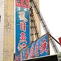台南阿鳳浮水魚羹