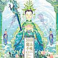2018魔法手帳/女神月曆/魔塔占