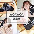 WOAWOA