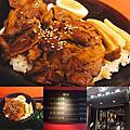 【台北餐廳】美食底加啦 ~
