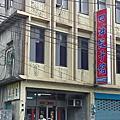 四海餃子館