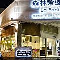 La Foret‧Light 森林旁邊
