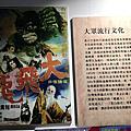 台北偶戲館