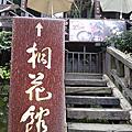 20130524 苗栗勝興