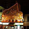 LUCKY PIERROT小丑漢堡