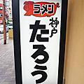 神戶拉麵太郎