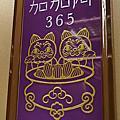 京都加加阿365