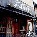 京都六傳屋