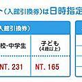 日本代購 - 票卷區